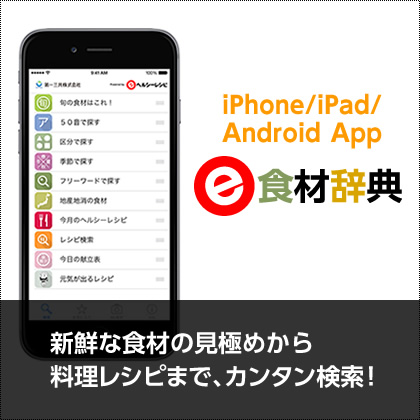 e食材辞典 iPhone/iPad/Android App