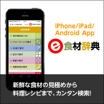 e食材辞典 iPhone/iPad App